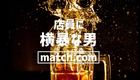 """【体験談3】match.com:""""店員に横暴な男"""""""