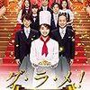 剛力彩芽主演のテレビドラマ『グ・ラ・メ!~総理の料理番』が期待以上によかった