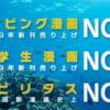 【映画】ぐらんぶる実写化【まとめ】