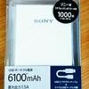 ソニーのバッテリー6100mAh(CP-E61CW)を買った!