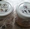 【昆虫発酵調味料イナゴソース 熟成3年もの東京へ】