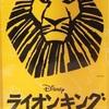 日記 ライオンキング(ミュージカル)観に行ってきました