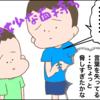 【4コマ漫画】親は何してたんだ!!って言わないで。