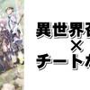 チートなし!異世界冒険ファンタジーアニメ『灰と幻想のグリムガル』