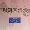 「幻想剣客浪漫譚」の感想