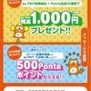aupayの新規登録で1000円ゲット。さらにローソン利用で500ポンタポイントゲットできちゃう。