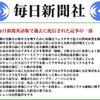 外患誘致罪 に広告を掲載する売国企業■毎日新聞  平成29年6月9日(金)朝刊~