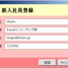 VBA オートシェイプで作った桜のアイコンでユーザーフォームを可愛くデコレーションする