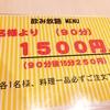 釧路でとり焼肉と宴会が安いお店の鉄板居酒屋えびすで飲み会