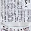 秋田ノーザンブレッツへ成田加入