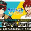 『ALKALOID & Crazy:B リリースライブ ~Kiss of Party~』のセトリとレポ