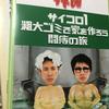 『闘痔の旅』水曜どうでしょうDVD全集感想~!