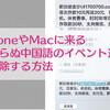 iPhoneやMacのカレンダーに知らない人からイベント参加依頼の通知がきた時の対処法・消し方・未然に防止する方法