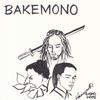はまぐり映画絵日記 06 「BAKEMONO」短編映画試写