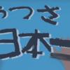 最高気温1位から転落した高知県四万十市西土佐では『日本一』の看板が『日本二』に変えられる!『日本一暑い町』を自称するところが多い中で潔いではないか!!