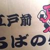 江戸前ちばのり  (43歳早期退職公務員→今は44歳)