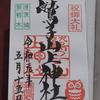 2つの県にまたがる神社「鷲子山上神社」で御朱印をいただく。