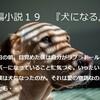 短編小説19 『はうす!』