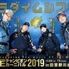 令和初陸王チャンピオンを競う「陸王2019 チャンピオンカーニバル」通販予約受付開始!