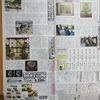 かぎやっ子が新聞に ホームニュースの学校紹介&ソフトテニスで活躍
