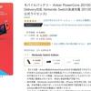 期間限定で半額!Nintendo Switchも急速充電できる「Anker PowerCore 20100 Nintendo Switch Edition」