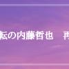 【新日本プロレス】逆転の内藤哲也再び 2冠王者としての忘れ物を取り返す