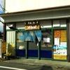 開成町 札幌ラーメン カムイの味噌ラーメンと餃子