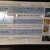 【★☆】常設展 第3期 美術・考古・民俗・歴史・陶磁器(豊橋市美術博物館)