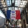 名古屋円頓寺商店街のパリ祭 名古屋無料イベント情報