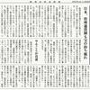 経済同好会新聞 第292号 「ケインズ政策定着せず」