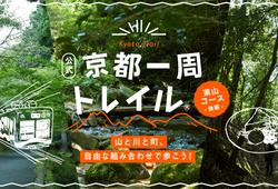 【京都一周トレイル®公式】山と川と町、自由な組み合わせで歩こう!(東山コース後編)