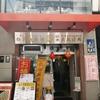 ダパイダン105 三軒茶屋店