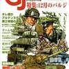 ゲームジャーナル29号を入手