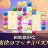 【ディズニープリンセス:マジェスティック・クエスト】最新情報で攻略して遊びまくろう!【iOS・Android・リリース・攻略・リセマラ】新作スマホゲームが配信開始!