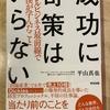 【本】成功に奇策はいらない