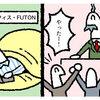【マンガ】デキる人が、リモートワークで「気をつけている」3つのこと
