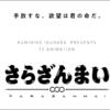 イク二監督新作アニメ「さらざんまい」