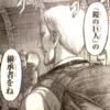 【進撃の巨人】獣の巨人と鎧の巨人の継承者を考察