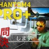 ドローン空撮DJI Phantom4pro+(レビュー動画) 悩み解決します