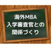 【MBA受験】入学審査官(アドミッション)との上手い関係づくり