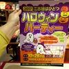 今日は商店街のハロウィンイベントの日、江古田は一つ、ハロウィンパーティー