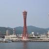 ロマンチックな街神戸で最高のデートにしよう(観光地.夜景.グルメ)をご紹介