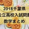 【数学解説】2018千葉県公立高校入試問題~まとめ~