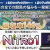稼げる 競馬ソフト Nitro1(ニトロ1)