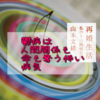 【読書メモ】再婚日記  山本文雄