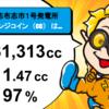 鹿児島県志布志市1号発電所の10月分のチェンジコインを分配しました