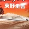 【感想】東野圭吾最新刊『雪煙チェイス』予測不能のスキー場鬼ごっこにハラハラ、ドキドキ!
