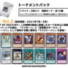【遊戯王最新情報フラゲ】トーナメントパック2021 Vol.3の全収録カードが判明!