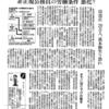新聞(朝日)記事「非正規公務員の労働条件悪化?」(6月26日)