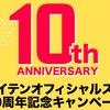 限定品登場!ファイテン10周年記念セール開催情報!50%オフセールもあり!